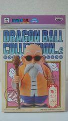 ドラゴンボール コレクション vol.2 亀仙人