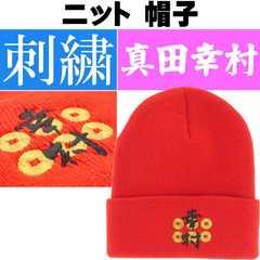 ニット帽子 刺繍 真田幸村 ms158