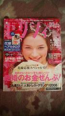 ゼクシィ平成20年7月1日発売