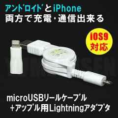 iPhone6S 6 iPad mini対応 AMIRE Lightningプラグとリールケーブルセット