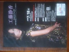 ★工藤静香コンサート2018年のチラシ新品で送料込みです☆