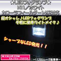超LED】LEDフォグランプH11/ホワイト白■カローラフィールダー14系前期/後期対応