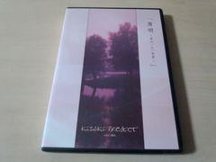 KISAKI PROJECT DVD「薄明〜君のいない世界」ファンタスマゴリア