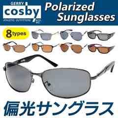 2個 GERRY cosby 偏光サングラス メンズ レディース コスビー