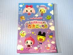 ●新品●非売品 3DS おうちまいにち たまごっち 特製シール★