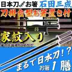 石田三成 侍箸(日本刀型箸)1膳 家紋入り箸置き付 An170