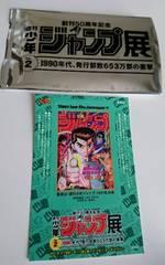 【非売品】ジャンプ展入場特典 ICカードステッカー