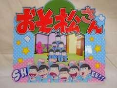 お買い得品!【おそ松さん】アクリルフレーム/SHEEE!!