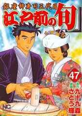 江戸前の旬 47—銀座柳寿司三代目 (ニチブンコミックス)