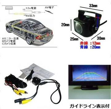 12V 高画質 防水 広角カラー 小型バックカメラ/ガイドライン有