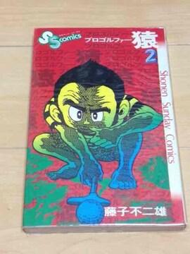 ★プロゴルファー猿 2巻★藤子不二雄