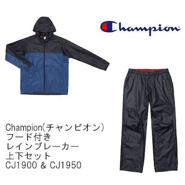 チャンピオン 上下セット レインブレーカーCJ1900/50-BL SIZE:M