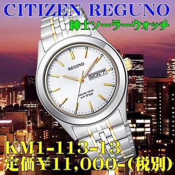 新品 シチズン レグノ 紳士ソーラー KM1-113-13