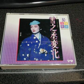 CD「宝塚歌劇団雪組公演/雪之丞変化」2枚組 一路真輝