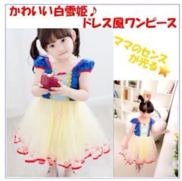 新品 子供用 ワンピース ドレス (140cm) キッズコスチューム