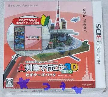 任天堂 3DS A列車で行こう3D NEO ビギナーズパック 新品 未使用
