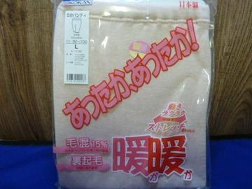 女L)暖か暖か★5分パンティ DDL266A 毛混裏起毛伸縮日本製グンゼ公冠
