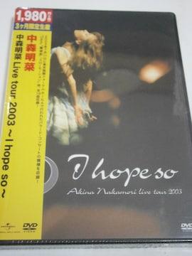 DVD 中森明菜Live tour 2003〜I hope so〜 (期間限定盤)