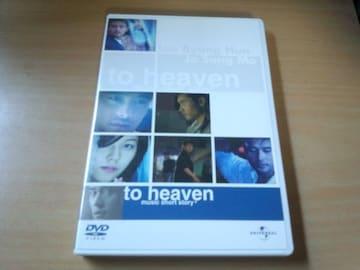 DVD「To Heaven music short story*」イ・ビョンホン 韓国K-POP