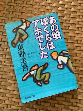 あの頃ぼくらはアホでした 東野圭吾 集英社文庫 小説 文庫本