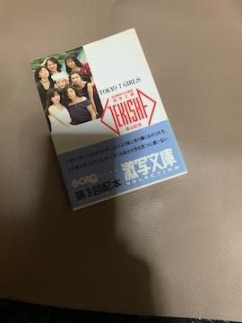 激写文庫 TOKYO 7 GIRS