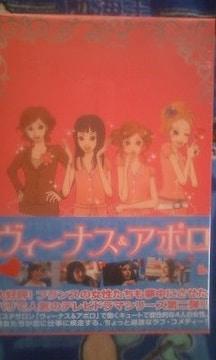 ヴィーナス&アポロDVDBOX�A第5巻〜第8巻