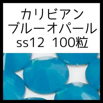【100粒カリビアンブルーオパールss12】正規スワロフスキー