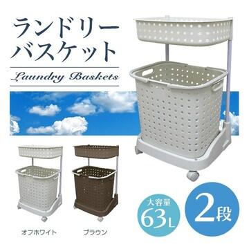 ランドリーバスケット 2段 キャスター付き★カラー選択不可/p
