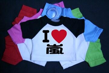 I LOVE ミニTシャツ 嵐 各色有り