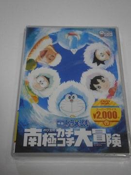 ■即決DVD新品■映画ドラえもん のび太の南極カチコチ大冒険