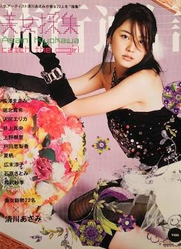 長澤まさみ・石原さとみ・北川景子…【流行通信 美女採集】2007