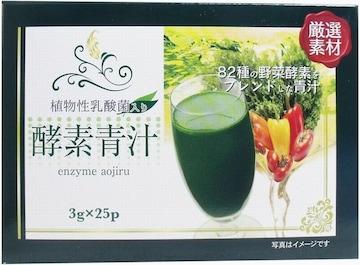 12箱 (300袋) 酵素青汁 3g×25袋 有機大麦若葉を使用してます