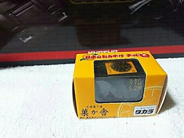 日本のおみやげ6 北海道 タイムズスクエア 菓か舎デリバリーバン 未開封 '03