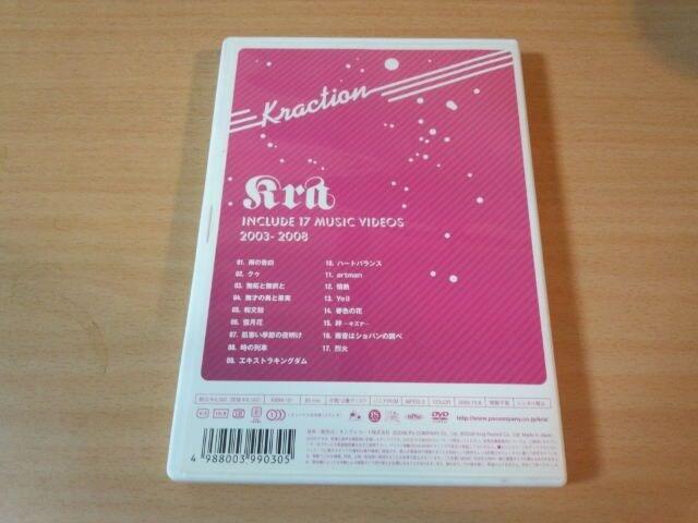 Kra DVD「Kraction」ケラPV集 ビジュアル系● < タレントグッズの