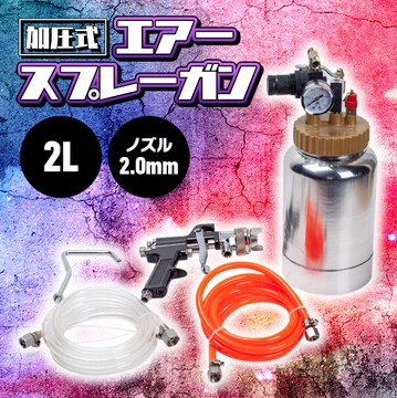 加圧式スプレーガン 2L ノズル2.0mm エアースプレーガン 塗装
