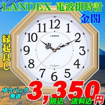 縁起良し LANDEX 八角電波掛時計 金閣(きんかく)新品