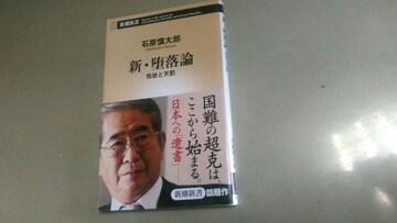 石原慎太郎「新・堕落論」我欲と天罰。新潮社。