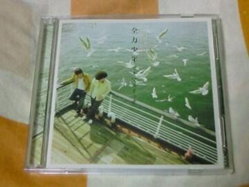 CD+DVD スキマスイッチ 全力少年 初回限定盤