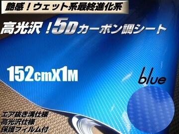 5Dカーボンシート青ブルー/光沢カッティングシート/152×100cm