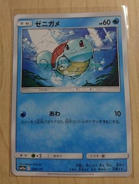 ポケモンカード たね ゼニガメ SM12a 029/173 427