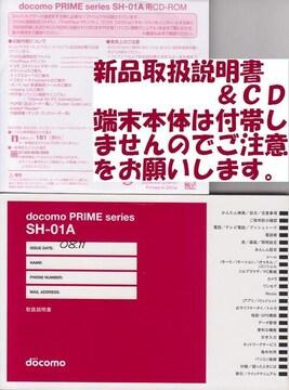 メール便送料込♪ ドコモ 新品 SH-01A用 取扱説明書&CD