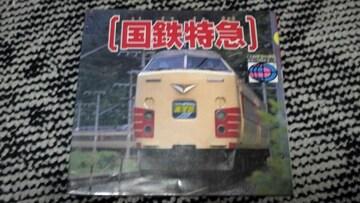 国鉄特急 講談社デラックスカラー百科シリーズ 1