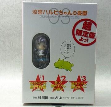 限定版『涼宮ハルヒちゃんの憂鬱』ねんぷち うさみみ長門