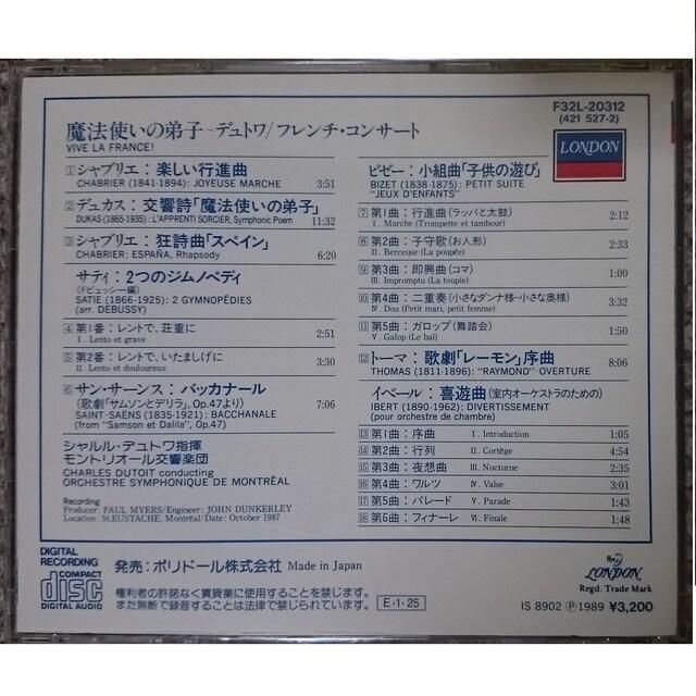 KF デュカス 魔法使いの弟子〜デュトワ:フレンチ・コンサート < CD/DVD/ビデオの