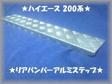 ▼ハイエース 200系★縞板リアバンパーステップガード�U