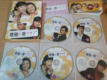韓国ドラマDVD-BOX「糟糠の妻クラブ2」5枚組●