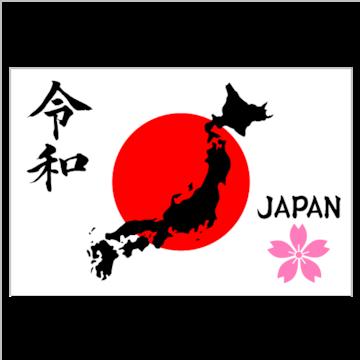 日の丸 令和 桜JAPAN   30センチ
