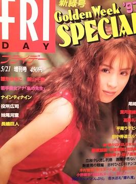雛形あきこ・高島礼子・新山千春…【FRIDAY SPECIAL】1997年