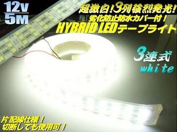 DC12v用/爆光3列基盤!カバー付LEDテープライト蛍光灯/5m巻/白色