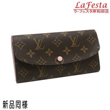 ◆本物新品同様◆ヴィトン【人気】長財布エミリー(薄ピンク/箱